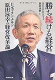 勝ち続ける経営 日本マクドナルド原田泳幸の経営改革論