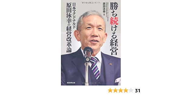 原田 日本 マクドナルド