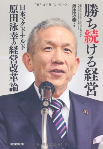 勝ち続ける経営 日本マクドナルド原田泳幸の経営改革論の詳細を見る
