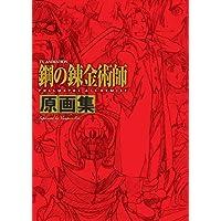 TVアニメーション 「鋼の錬金術師 FULLMETAL ALCHEMIST」 原画集