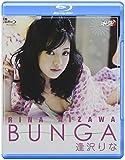 逢沢りな BUNGA[Blu-ray/ブルーレイ]