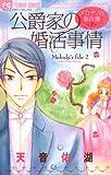 公爵家の婚活事情~メロディの事件簿2~ (フラワーコミックス)