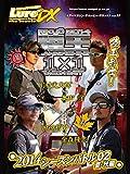 Lure magazine the movie DX vol.17「陸王2014 シーズンバトル02夏・秋編」(後半)