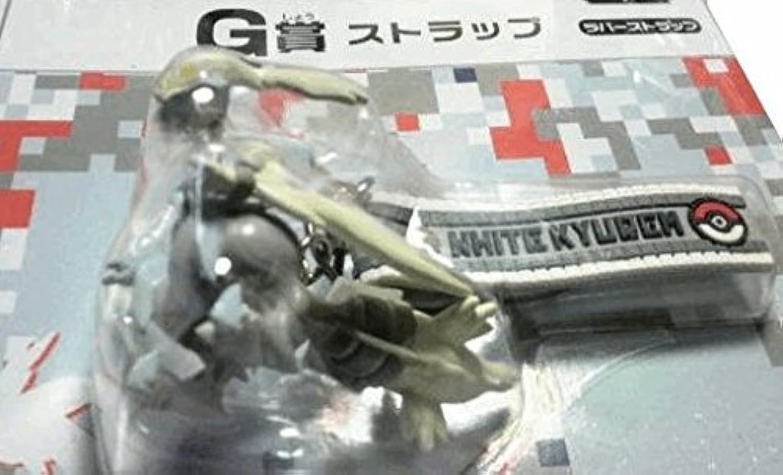 一番くじ ポケモンわくわくゲットくじ2012 G賞 ストラップ ホワイトキュレム