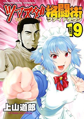ツマヌダ格闘街 19巻 (コミック(YKコミックス))