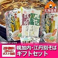 蕎麦 ギフト 幌加内 蕎麦 セット 250g 江丹別 蕎麦 セット 250g×各1袋 (つゆ・にしん蕎麦の具 セット) 価格 2100 円 送料無料