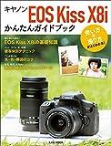 キヤノンEOS Kiss X8i かんたんガイドブック (玄光社MOOK)