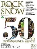 ロック&スノー 2010年冬号 (別冊山と溪谷)