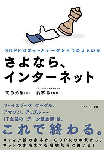 [画像:さよなら、インターネット――GDPRはネットとデータをどう変えるのか]