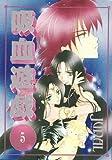吸血遊戯 (ヴァンパイア・ゲーム) (5) (ウィングス・コミックス)