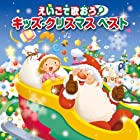 [メーカー特典あり] えいごで歌おう! キッズ・クリスマスベスト(メーカー特典:ポストカード付き)