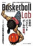 Basketball Lab 日本のバスケットボールの未来。 画像