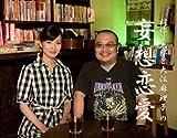 杉作J太郎と大江麻理子の妄想恋愛 [DVD] 画像
