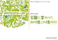 公園に変わったあの地この地 (みどりのiプラザ企画展コンテンツブックシリーズ)