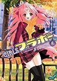 GIRLSブラボー(4) (角川コミックス・エース)