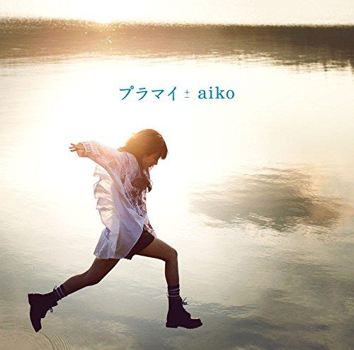 aiko【君の隣】歌詞の意味を考察!主人公が耳を塞いだのはなぜ?「雨」や「雷」が意味するものとは…の画像