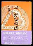ヨーガ霊動法―健康回復から神秘体験へ (1982年)