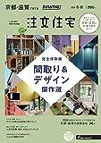 SUUMO注文住宅 京都・滋賀で建てる 2019年冬春号