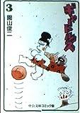 ギャートルズ (3) (中公文庫—コミック版)