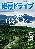 絶景ドライブ 日本の峠を旅する (学研ムック)