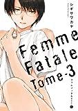 ファムファタル(3) ~運命の女~ (電撃コミックス)