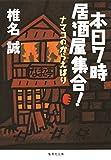 本日7時居酒屋集合! ナマコのからえばり (集英社文庫)