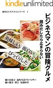商社マンシリーズ 2巻 表紙画像