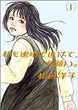 私を連れて逃げて、お願い。 / 松田 洋子 のシリーズ情報を見る