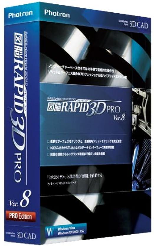 小間甘いエピソード図脳RAPID3DPRO Ver.8