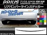 AP リアバンパーラインステッカー カーボン調 トヨタ プリウス ZVW30 前期/後期 2009年05月~2015年12月 レッド AP-CF167-RD