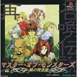 Master of Monsters: Disciples of Gaia [Japan Import] by Toshiba [並行輸入品] 画像