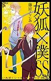 妖狐×僕SS 5巻 (デジタル版ガンガンコミックスJOKER)