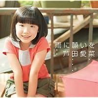 雨に願いを(初回限定盤)(DVD付)