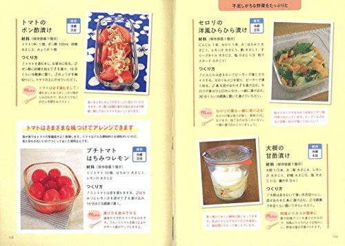 家ごはんをおいしくするスプーン1杯の魔法 モモ母さんのワザありレシピ130