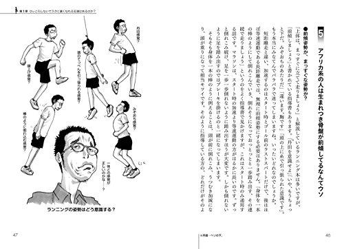 走れ! マンガ家ひぃこらサブスリー 運動オンチで85kg 52歳フルマラソン挑戦記!