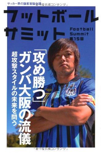 フットボールサミット第15回 「攻め勝つ」ガンバ大阪の流儀の詳細を見る