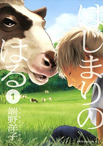 はじまりのはる(1) (アフタヌーンコミックス)