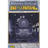 ロマンティックレイルロード 北海道 八大路線鉄道の旅編