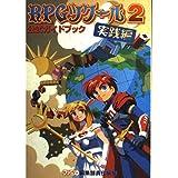RPGツクール2公式ガイドブック〈実践編〉 (ファミ通)