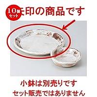 10個セット ねずみ志野7.0丸皿 [ 21.2 x 1.7cm ] 【 天皿 】 【 料亭 旅館 和食器 飲食店 業務用 】
