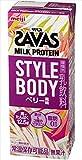 【ケース販売】明治 ザバス(SAVAS) ミルクプロテイン STYLE BODY ベリー風味 200ml×24本入