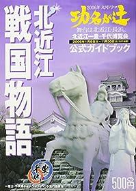 北近江戦国物語―北近江一豊・千代博覧会公式ガイドブック