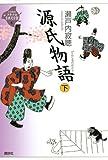源氏物語 下 (21世紀版・少年少女古典文学館 第6巻)