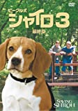 ビーグル犬 シャイロ3 最終章 特別版 [DVD] 画像