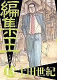 編集王(13) (ビッグコミックス)