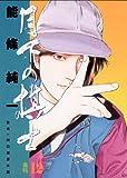 月下の棋士(12) (ビッグコミックス)
