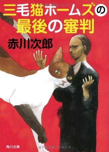 三毛猫ホームズの最後の審判 (角川文庫)の詳細を見る