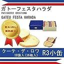 HARADA ラスク スイーツ ガトーフェスタハラダ グーテ デ ロワ R3 18袋 36枚入り