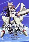 ストライクウィッチーズ 公式コミックアラカルト ~もっといっしょにできること~ (角川コミックス・エース)