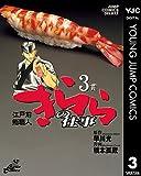 江戸前鮨職人 きららの仕事 3 (ヤングジャンプコミックスDIGITAL)